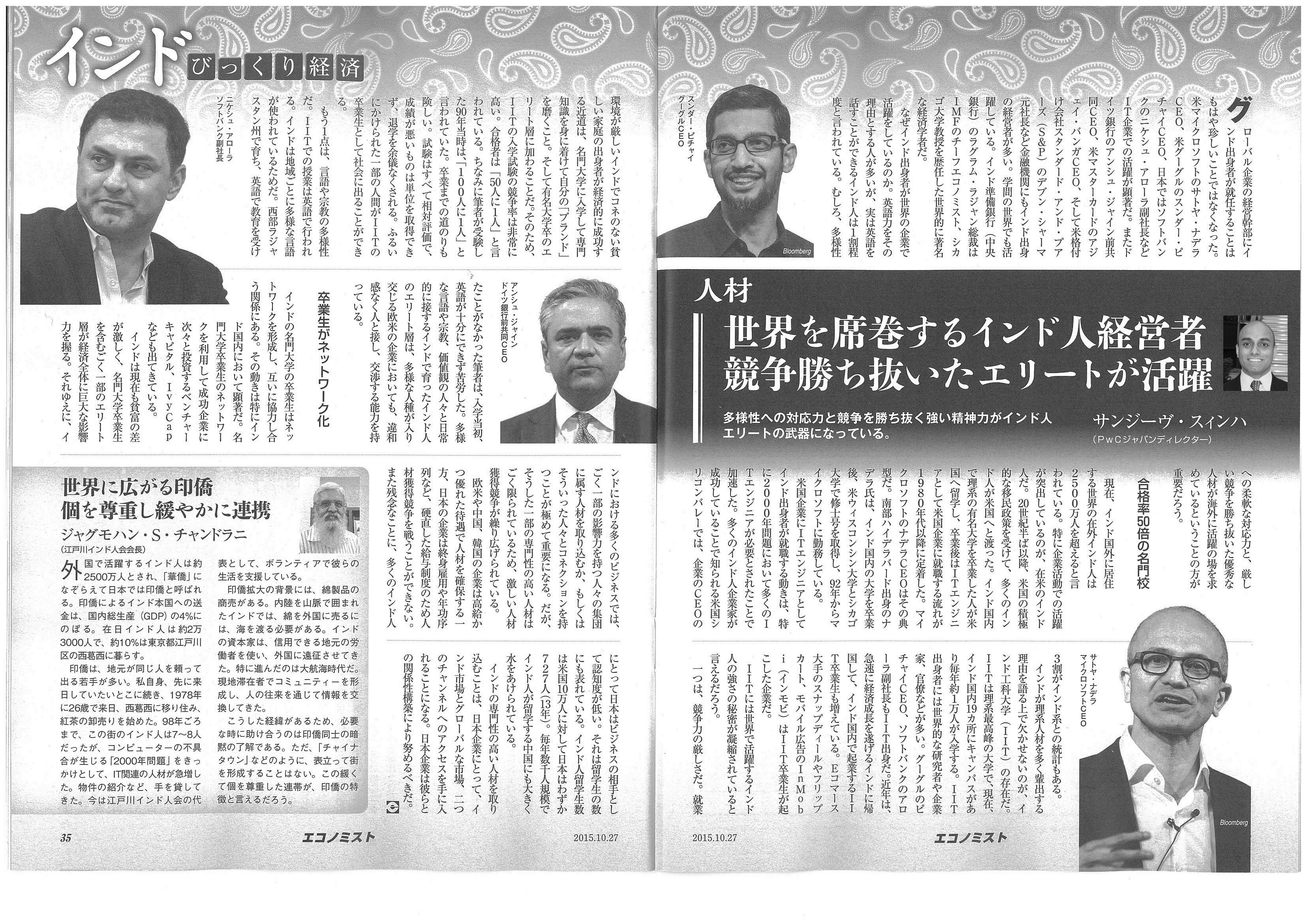 GlobalIndianCEOsSanjeevArticleOnJapaneseEconomistWithPic