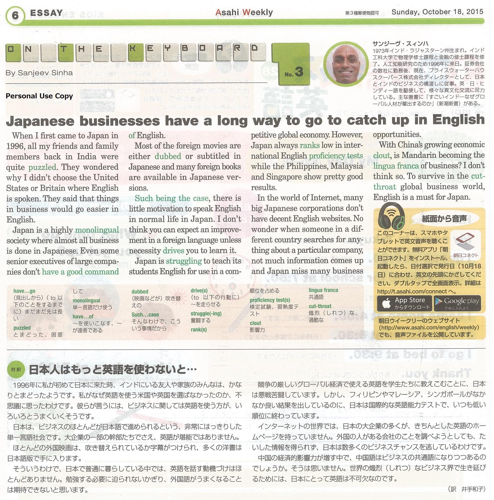 AsahiWeeklyEnglishInJapanBySanjeevCRCP