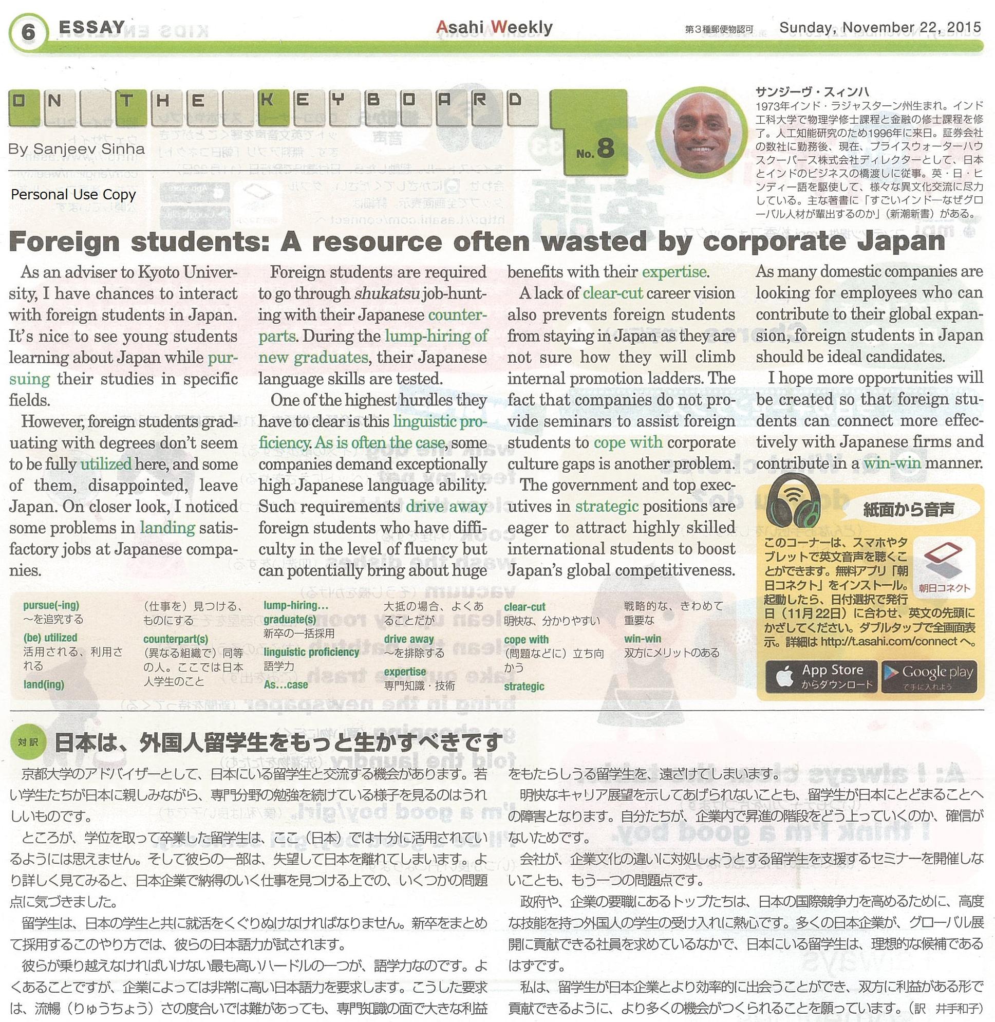 AsahiWeeklyForeignStudentsInJapanBySanjeevCRCP